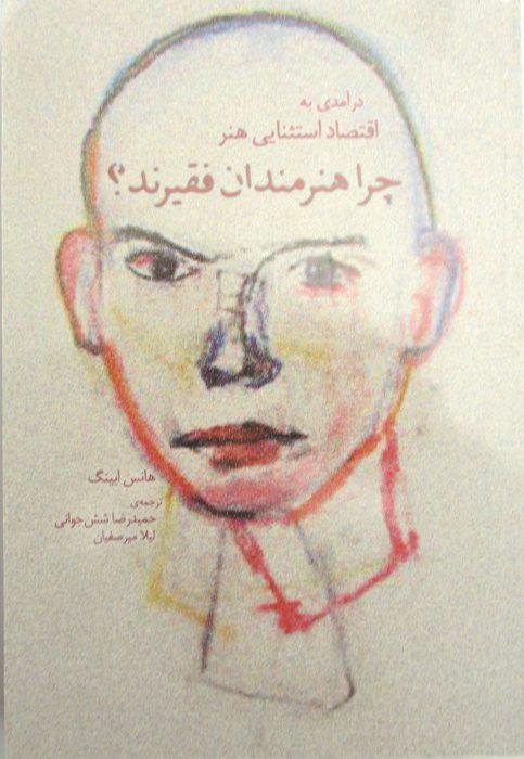 Omslag Iranion translation book (in Farsi)